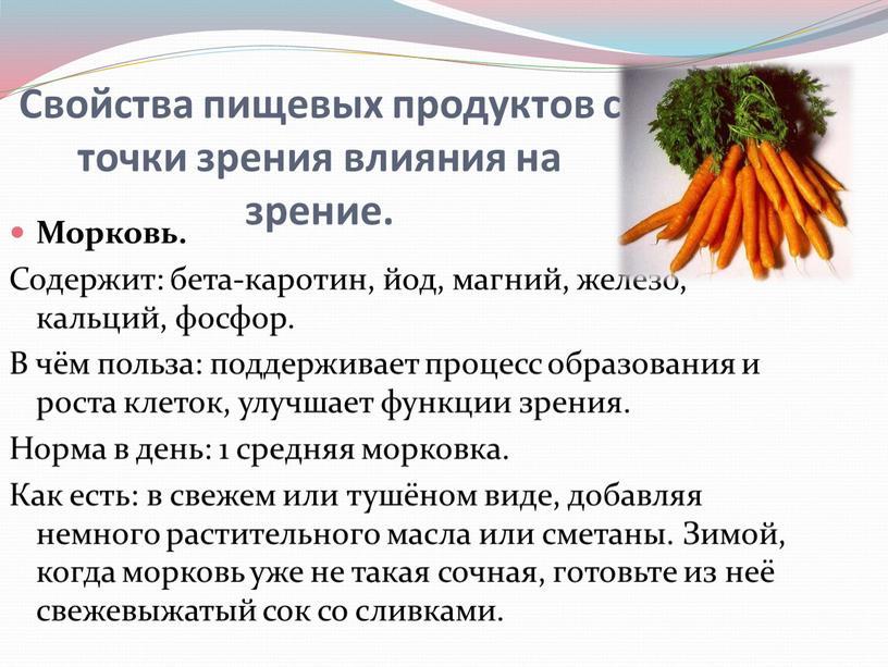 Морковь. Содержит: бета-каротин, йод, магний, железо, кальций, фосфор
