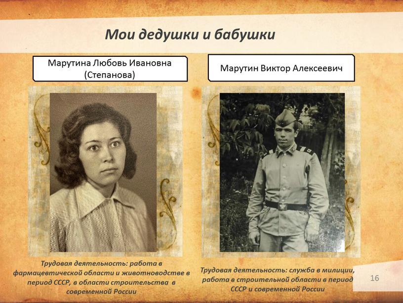 Мои дедушки и бабушки Марутин Виктор