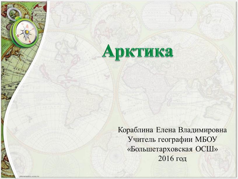 Арктика Кораблина Елена Владимировна