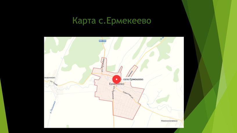 Карта с.Ермекеево