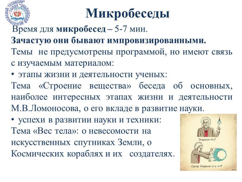 Микробеседы Время для микробесед – 5-7 мин