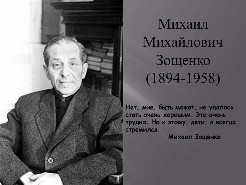 Михаил Михайлович Зощенко (1894-1958)