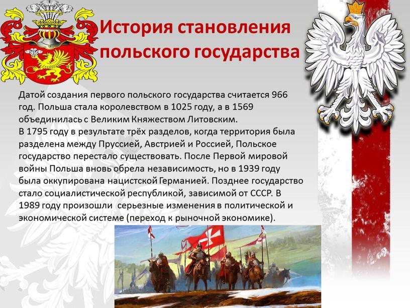 История становления польского государства