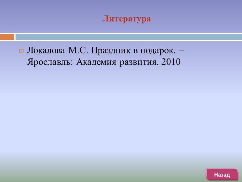 Литература Назад Локалова М.С