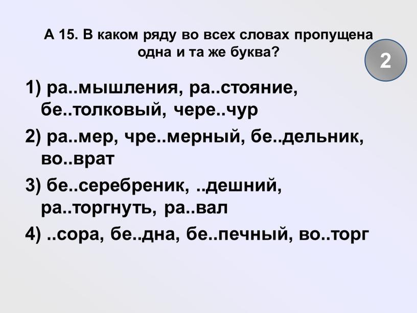 А 15. В каком ряду во всех словах пропущена одна и та же буква? 1) ра