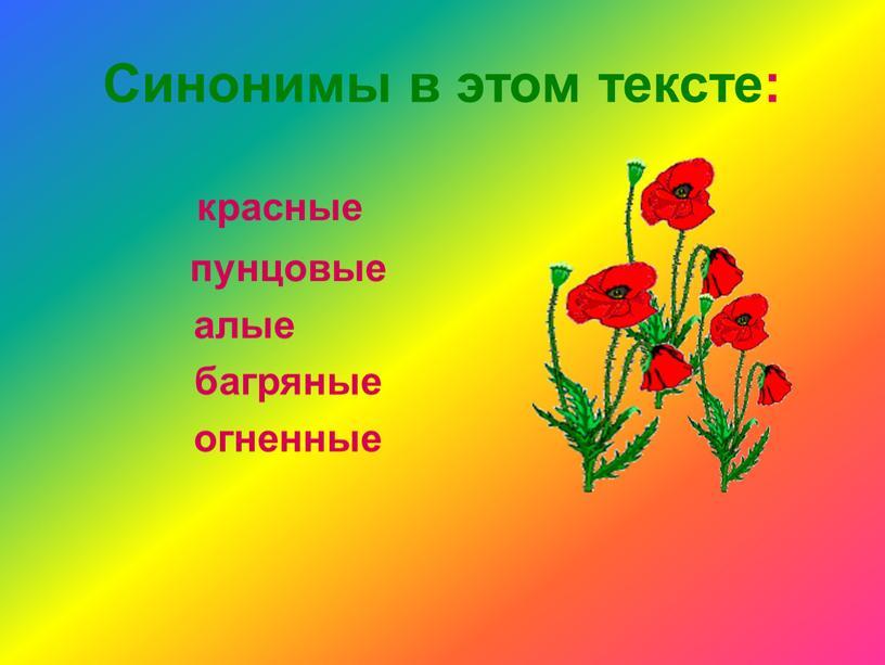Синонимы в этом тексте: красные пунцовые алые багряные огненные