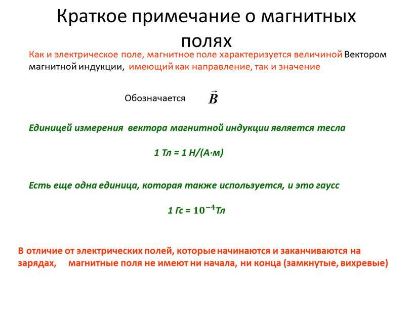 Краткое примечание о магнитных полях