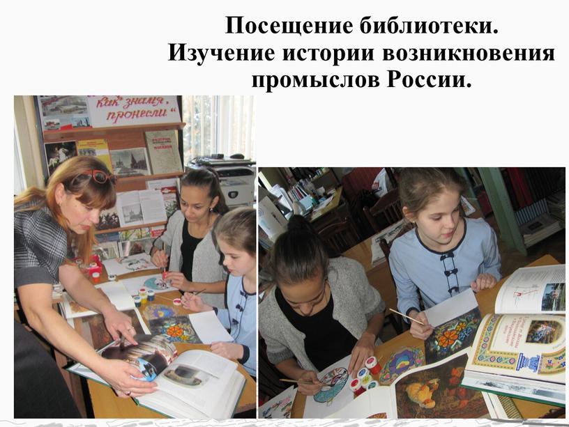 Посещение библиотеки. Изучение истории возникновения промыслов