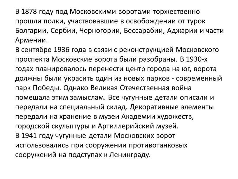 В 1878 году под Московскими воротами торжественно прошли полки, участвовавшие в освобождении от турок