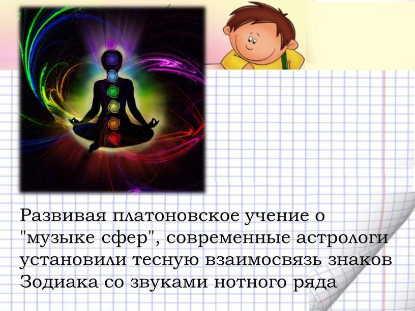 """Развивая платоновское учение о """"музыке сфер"""", современные астрологи установили тесную взаимосвязь знаков"""