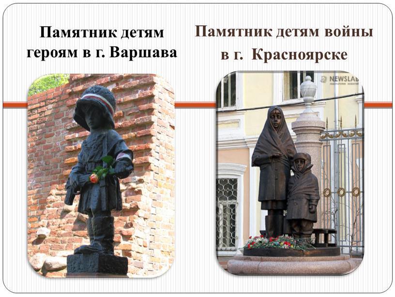 Памятник детям героям в г. Варшава
