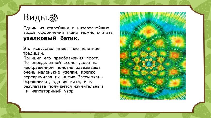 Виды.֎ Одним из старейших и интереснейших видов оформления ткани можно считать узелковый батик