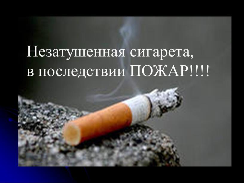 Незатушенная сигарета, в последствии