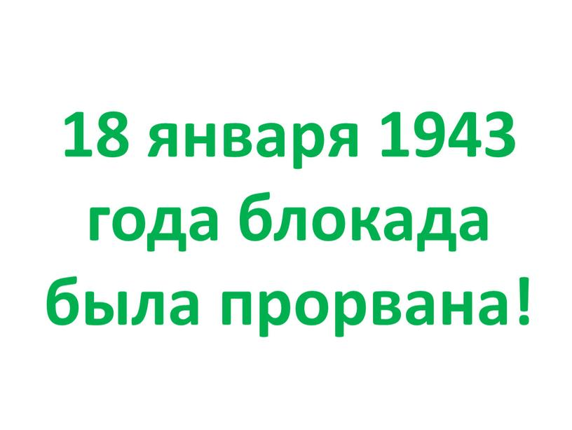 18 января 1943 года блокада была прорвана!