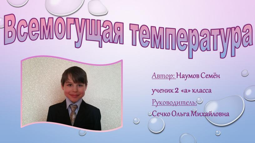 Автор: Наумов Семён ученик 2 «а» класса