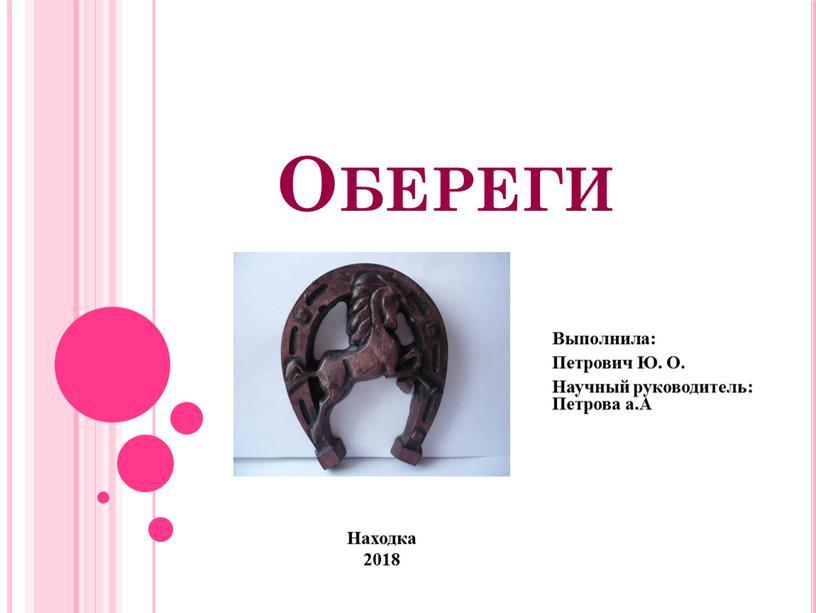 Обереги Выполнила: Петрович Ю