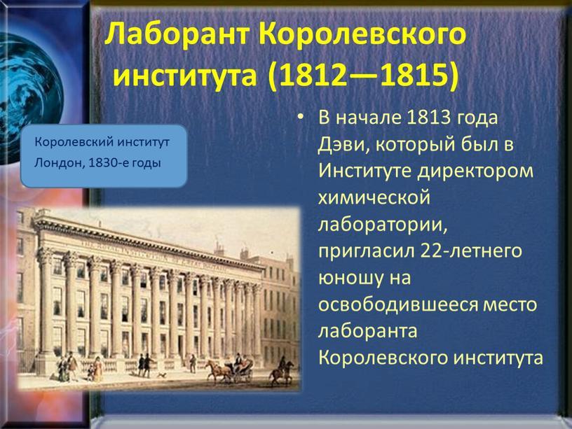 Лаборант Королевского института (1812—1815)