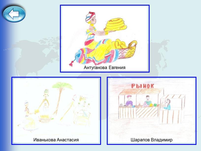 Антуганова Евгения Иванькова Анастасия