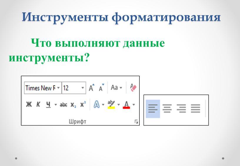 Инструменты форматирования Что выполняют данные инструменты?