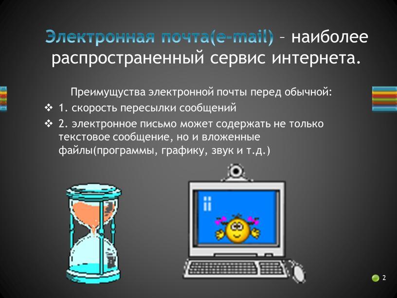 Преимущуства электронной почты перед обычной: 1
