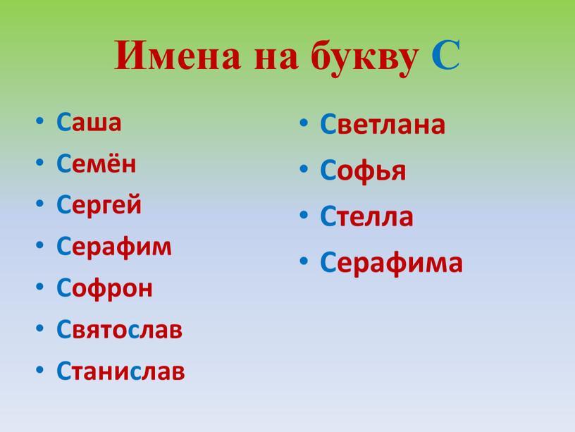 Имена на букву С Саша Семён Сергей