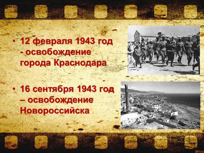 Краснодара 16 сентября 1943 год – освобождение