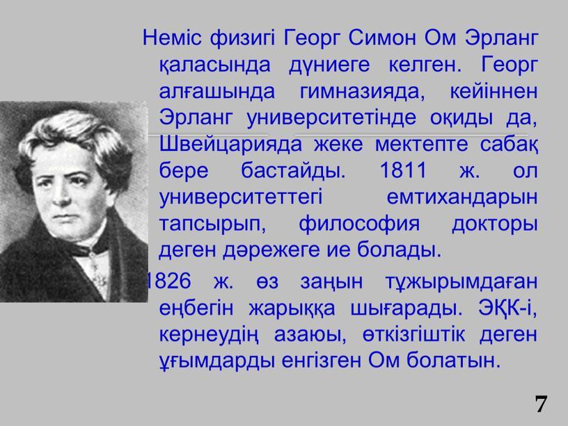 Немiс физигi Георг Симон Ом Эрланг қаласында дүниеге келген