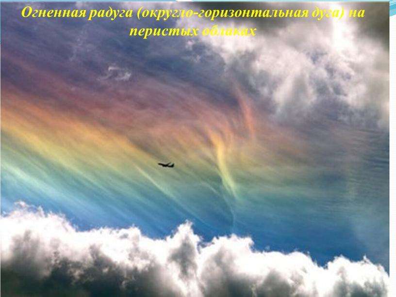 Огненная радуга (округло-горизонтальная дуга) на перистых облаках