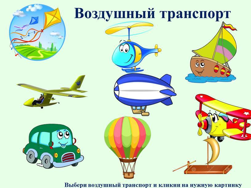Воздушный транспорт Выбери воздушный транспорт и кликни на нужную картинку