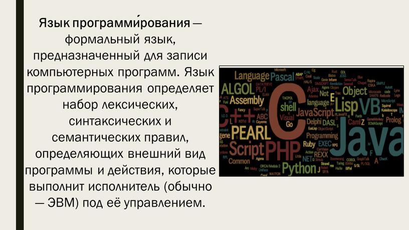 Язык программи́рования — формальный язык, предназначенный для записи компьютерных программ