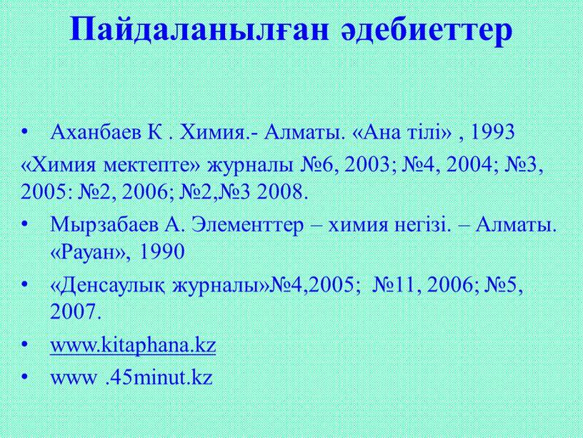 Пайдаланылған әдебиеттер Аханбаев