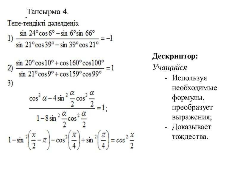 Дескриптор: Учащийся Используя необходимые формулы, преобразует выражения;