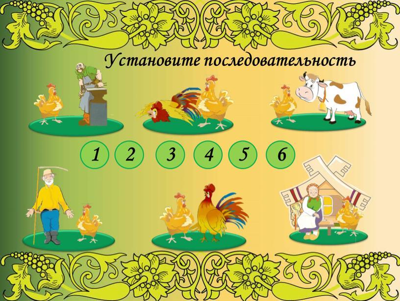 4 5 6 3 2 1 Установите последовательность