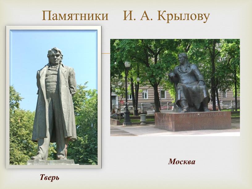 Памятники И. А. Крылову Тверь