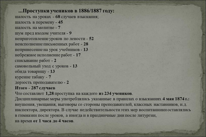 Проступки учеников в 1886/1887 году: шалость на уроках - 68 случаев взыскания; шалость в перемену - 45 шалость на молитве - 7 шум пред входом…