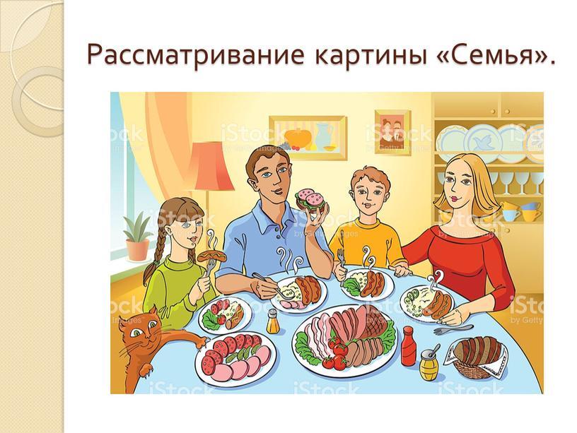 Рассматривание картины «Семья»