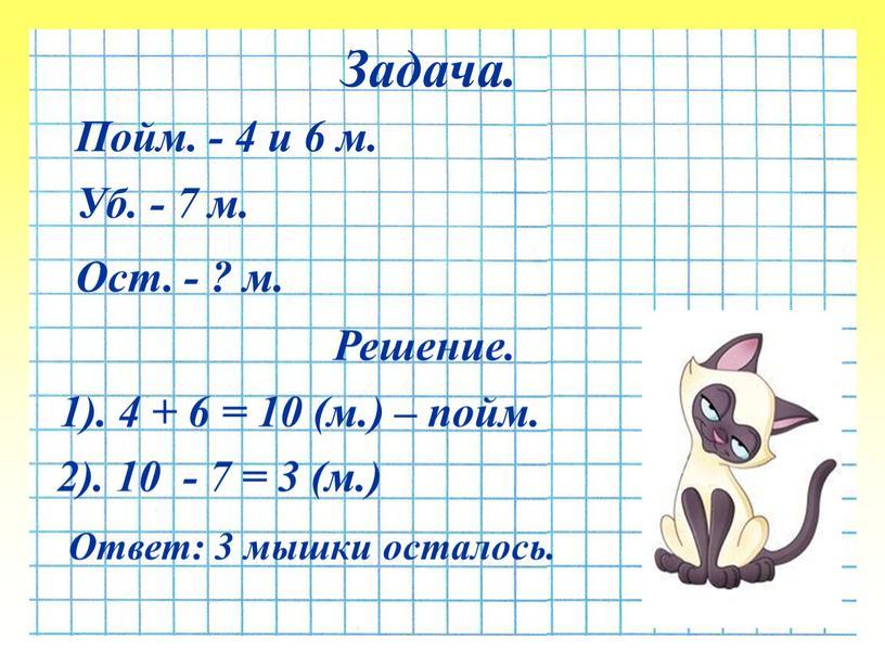 Решение. 1). 4 + 6 = 10 (м.) – пойм