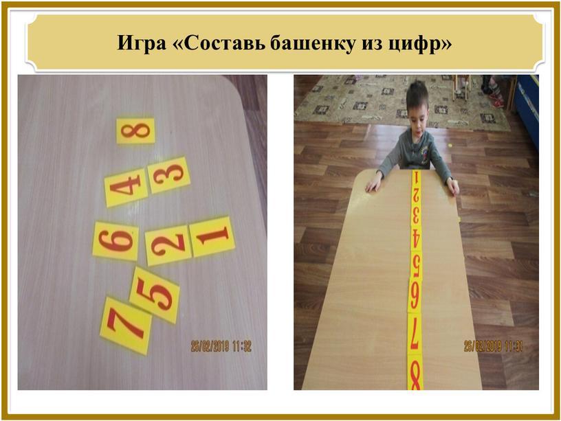 Игра «Составь башенку из цифр»