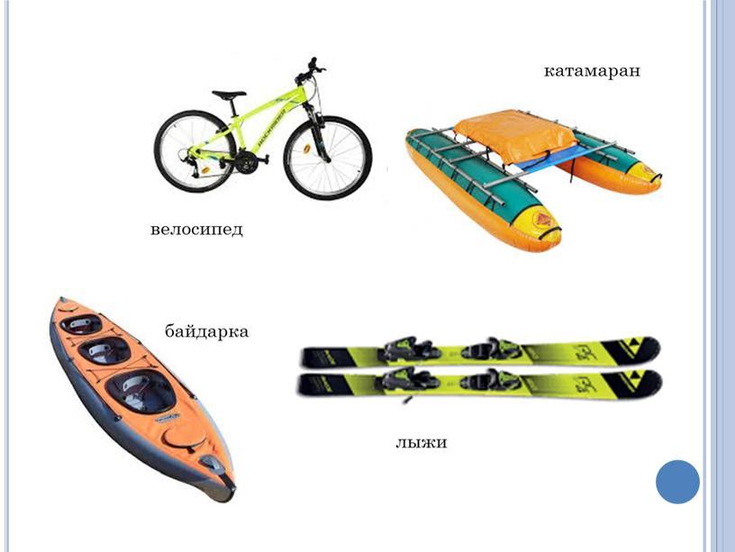 катамаран байдарка лыжи велосипед