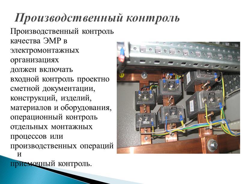 Производственный контроль качества