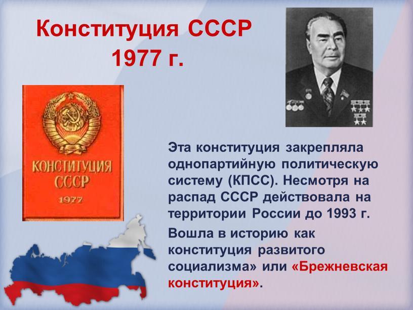 Конституция СССР 1977 г. Эта конституция закрепляла однопартийную политическую систему (КПСС)