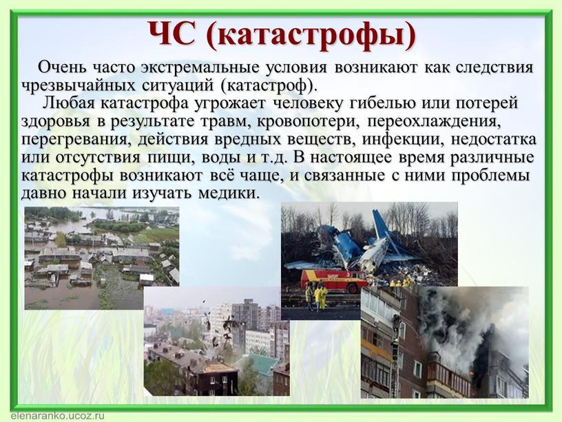 ЧС (катастрофы) Очень часто экстремальные условия возникают как следствия чрезвычайных ситуаций (катастроф)