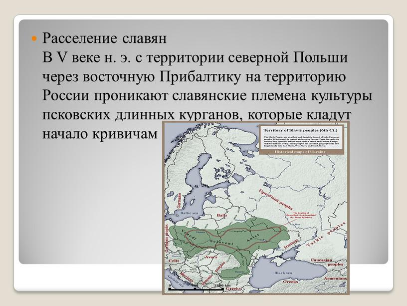 Расселение славян В V веке н. э