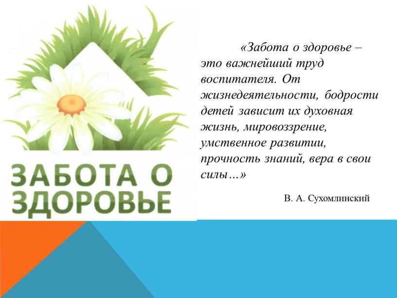 В. А. Сухомлинский «Забота о здоровье – это важнейший труд воспитателя