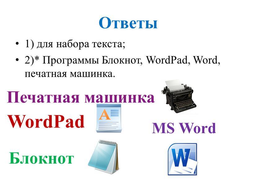 Ответы 1) для набора текста; 2)*
