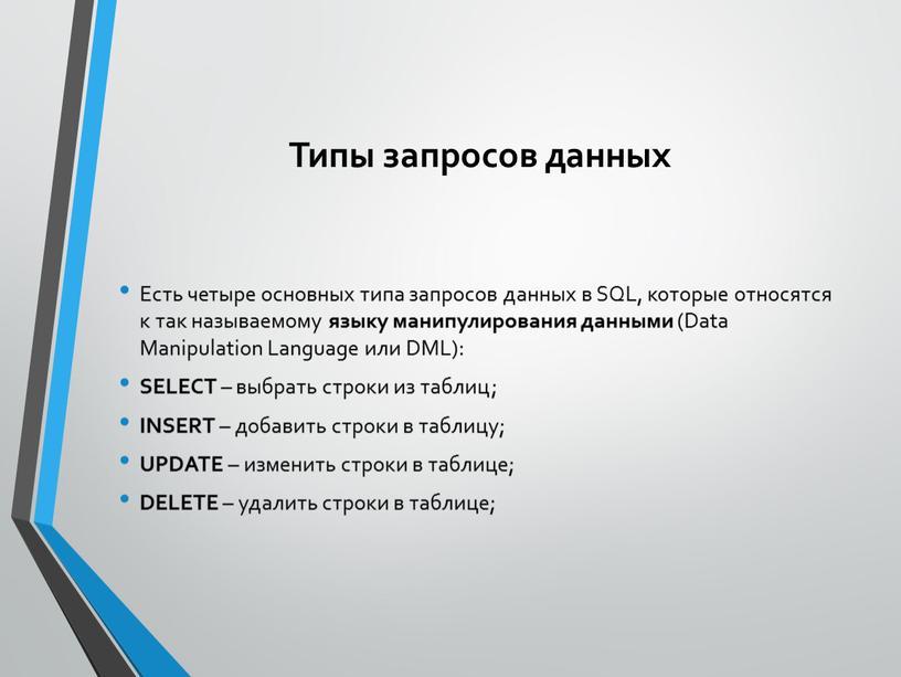 Типы запросов данных Есть четыре основных типа запросов данных в