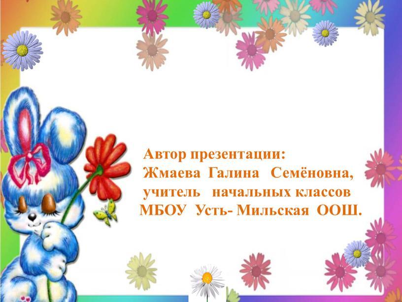 Автор презентации: Жмаева Галина
