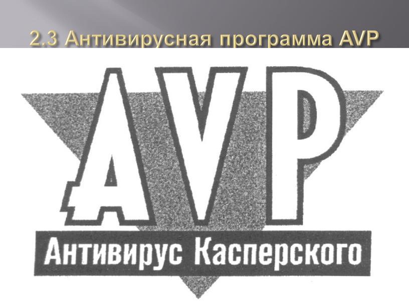 2.3 Антивирусная программа AVP