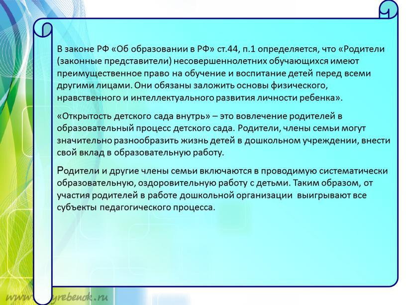 В законе РФ «Об образовании в РФ» ст