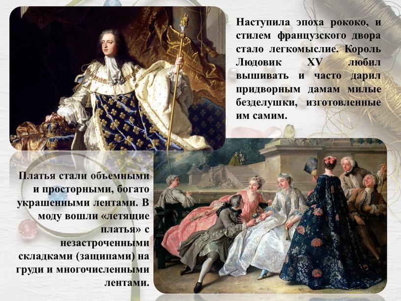Наступила эпоха рококо, и стилем французского двора стало легкомыслие